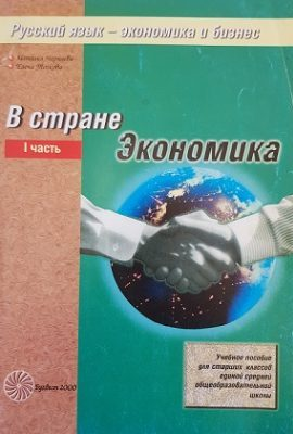 Руски език - икономика и бизнес