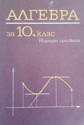 Алгебра 10 клас Народна просвета