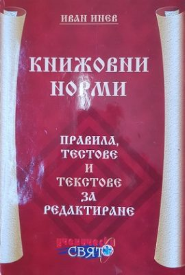 Книжовни норми Правила, тстове, текстове за редактиране Ученически свят