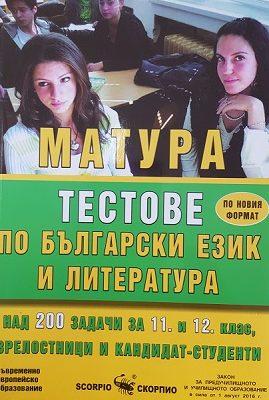 Матура Тестове по Бългаски език и литератуа Скорпио
