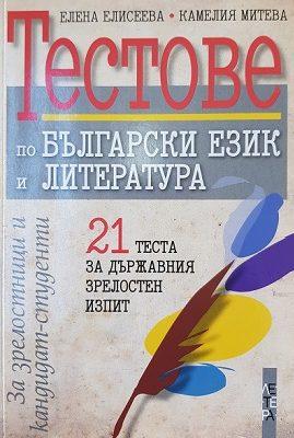 21 теста по Бългаски език и литература за Държавен зрелостен изпит Летера
