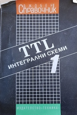 TTL интегрални схеми Справочник