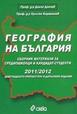 География на България Сборник материали за средношколци и кандидат-студенти 2011-2012