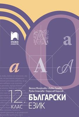 Български език за 12 клас Просвета