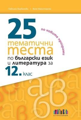 25 тематични теста по БЕЛ БГ Учебник