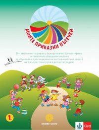Комплект Приказни пътечки за 1 група в детската градина